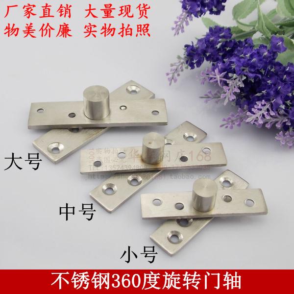 Pure stainless steel 360 -degree rotating shaft head hinge doors of heaven hidden door hinge axis milling center hinge Specials(China (Mainland))