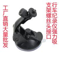 Wholesale universal driving recorder support camera sucking bracket screw mouth recorder car bracket