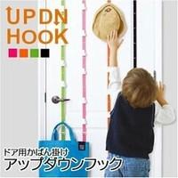 Free shipping UP DN Hook,Bag hooks for doors,adjustable bag rack holds 16 handbags,2pca/lot,CY-HR01