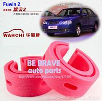 (Red)  Chery Cowin 2 crash pad Damping rubber shock absorber cushion, wheel spring buffer