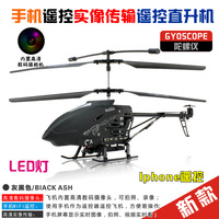 The 1108C tablet WIFI remote control helicopter aerial camera HD real-time toy plane model toys