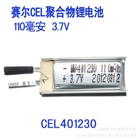 3.7V 401230 110wholesale lithium polymer battery with a small battery plates