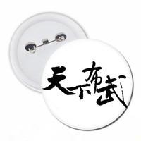 Oda Nobunaga - Cool Badge Chinese Character