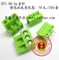 5.08mm Pluggable terminal block HT5.08-3P straight pin plug + socket