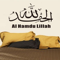 New Muslim AI Hamdu Lillah living room bedroom wall stickers removable wall decor Decal Poster home art