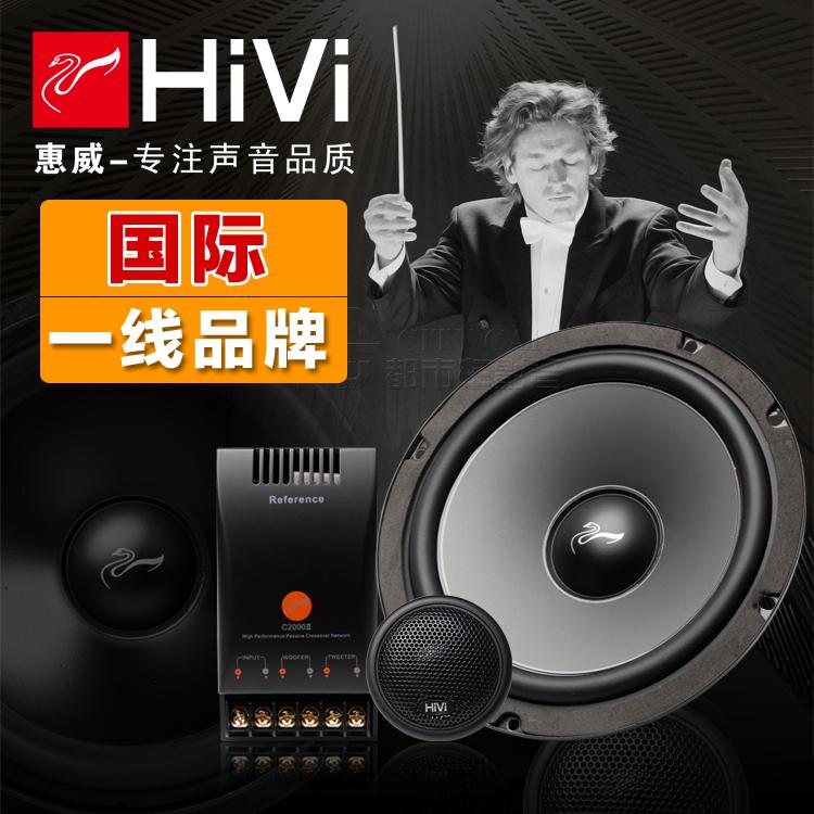 hivi cisnes 6,5 polegadas divisor kit do altofalante do carro carro subwoofer de áudio lossless conversão(China (Mainland))