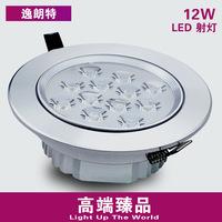 [ Yi Bronte ] new 12W LED ceiling light silver high integration Down / bovine lights / spotlights
