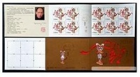 China Stamps 2010-1 Gengyin Year Year of Tiger BOOKLET