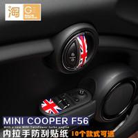 Specific for MINI Cooper One F56 2014 interior inner door handle sticker, 3d Scratch-resistant sticker