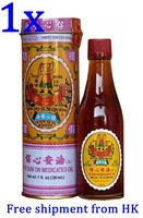 Po Sum On Medicated Oil Traditional Chinese Pain Headache Hong Kong 30ml