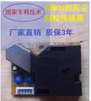 Dust dust particles with MCU sensor/module/PM2.5 detection sensor/PPD42NS purifier