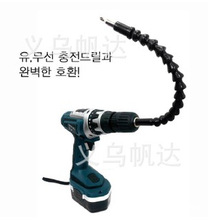Flexible shaft/ connecting link for Electronice drill(China (Mainland))