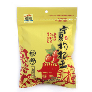 Hot The King Of Goji Berries From Ningxia Green Herbal Tea Wolf Berry 250g