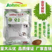 2014 Hot seller 100g/bag Cordyceps sinensis mushroom (Cs-4)  enhance immunity 100% Natural