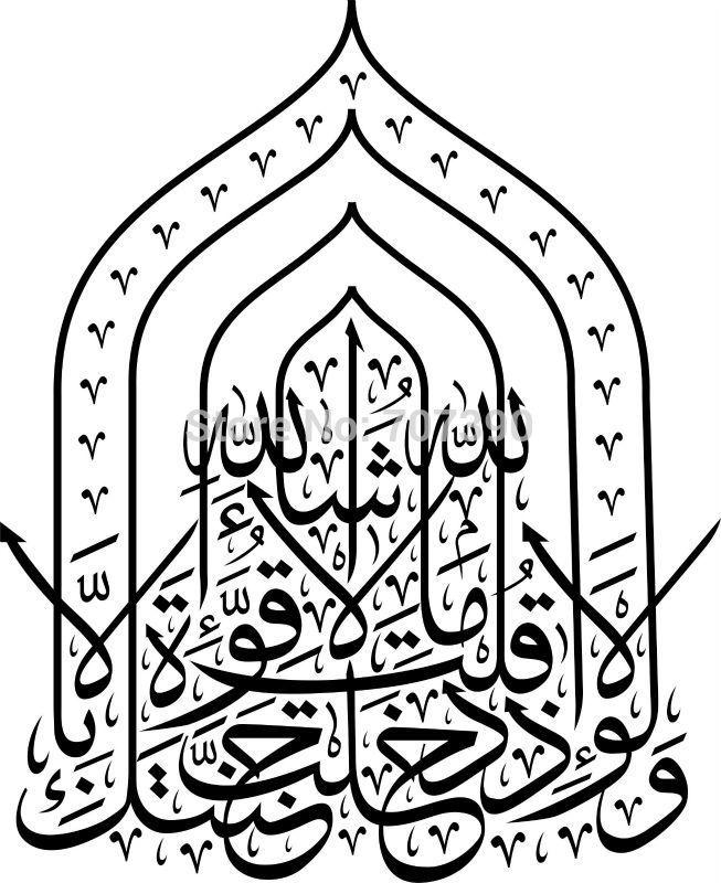 Excellent Islamic Wall Art Stickers 653 x 800 · 99 kB · jpeg