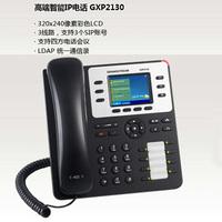 GXP2130 HD Enterprise IP Phone