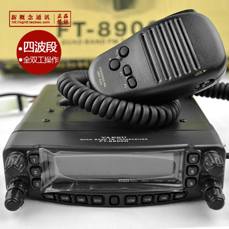Yaesu FT-8900R pair segments talkie radio dual -band high-power car radio was four shortwave radio(China (Mainland))