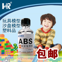 Huirui manufacturers selling ABS glue model making Fucai ABS strong glue seam glue ABS model