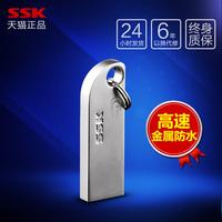 Wang Biao SSK he took u disk 16gu mini usb3.0 high speed disk u disk 16g genuine creative personality Specials