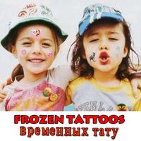 Frozen Temporary Tattoo Eco-friendly Kids Cartoon Stickers Children DIY Sticker Body Finger Decoration Removed Tattoo 20pcs/lot
