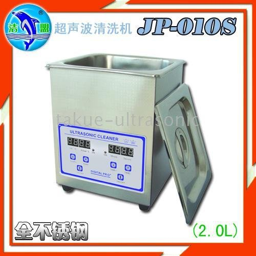 2L tattoo body Jewelry ultrasonic cleaner stainless steel tank JP-010S(China (Mainland))