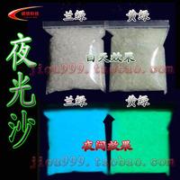 Super bright luminous powder neon powder luminous sofa luminous stone the graveled luminous 100g