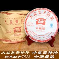 8 PU er cooked tea 8 7572 seven cake tea