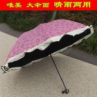 Love umbrella folding Large umbrella sun protection