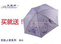 339s  print umbrella