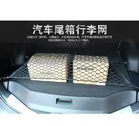 4wd box grille net car trunk net bag supplies