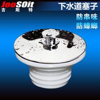 Anti-odor seal ring 50 pvc sewer pipe sealing cover tampion
