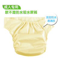 2pcs Old-age adult diapers lalla pants cloth diaper breathable leak-proof urine pants pumpship diaper free code /xl size