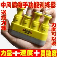 Grip hand trainer adjustable rehabilitation equipment