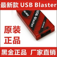 Free shipping  usb blaster altera  / emulator / download line / high speed download device FPGA development board