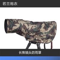 Telephoto lens rain cover lens raincoat olive Camouflage gun cover