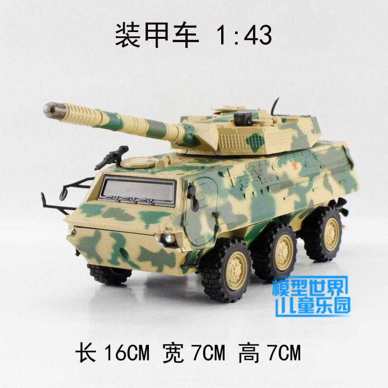 Alloy car toys combat vehicles wheeled tanks 1:43 acousto-optic wheeled armored vehicles turret can rotate(China (Mainland))