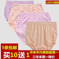 Quinquagenarian panties female cotton 100% cotton triangle shorts panties plus size plus size high waist loose pants