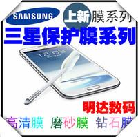 For  for SAMSUNG   i9550 i699 i9082 i8552 i9152 i519 protective film scrub diamond film