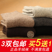 Thick towel socks thickening cold-proof cashmere socks winter socks thermal wool socks free shipping