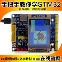 Mentored stm32 stm32f103 development board learning board