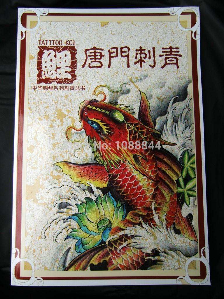 Chinois tatouages koi achetez des lots petit prix for Prix koi japonais