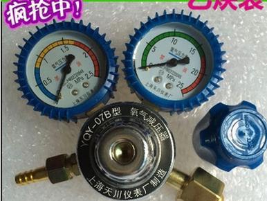 Shanghai day sichuan oxygen pressure reducer/oxygen gauge pressure reducing valve YQY - 07(China (Mainland))