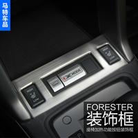 2013/2014/2015 subaru forester dedicated 304 seat adjustment panel decorative stickers