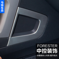 2013/2014/2015 subaru forester  control horn decorative stickers 304 stainless still