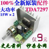 AC/DC12V TDA7297 Rev A Low Noise 2*15W Dual-Channel cheap 12V amplifier board