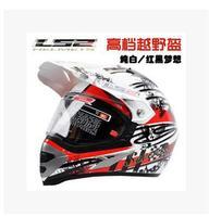 The latest version of LS2 helmet Cross-country motorcycle helmet Off-road helmets Full face MX433