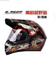 LS2 helmet of cross-country motorcycle racing yohe warmer winters helmet helmet