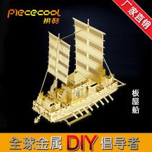 High precision metal assembling diy model ship home decoration(China (Mainland))