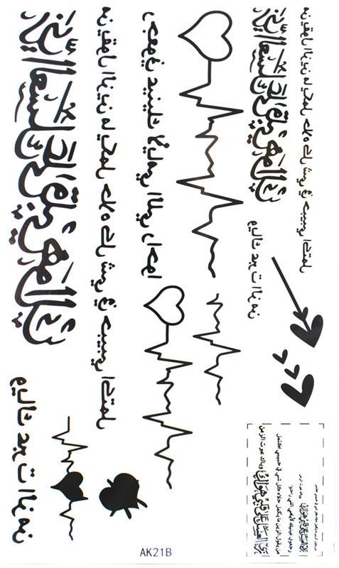 2pcs-ECG-Arabic-tattoo-sticker-DIY-temporary-tattoo-stickers-tatuagem ...