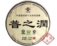 Pu'Er Tea Chitse Puer tea 357g Raw Puer tea health care products Chinese Yunnan Puerh tea